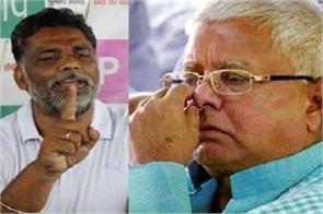 lalu yadav reject application pappu yadav will not meet