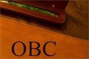 court asks maharashtra government about caste inclusion in obc