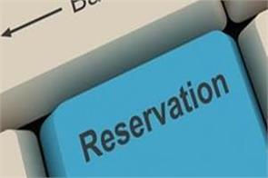 general class reservations will be available in government jobs from february