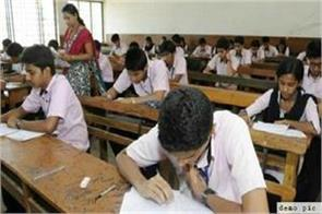 candidates exams central supervisors cheating