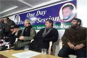 akbar lone s brother form a new party in kashmir