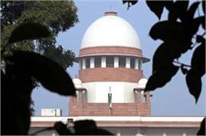 center has kept in the supreme court the problems being faced
