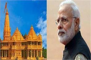 jdu support statement pm modi ram mandir bjp rss express dissatisfaction