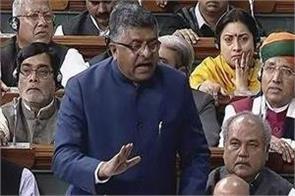 lok sabha approves bill amendment bill