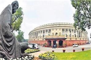 end of winter session of parliament