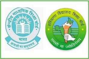 evaluation of haryana board exams on pattern of cbse