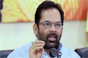 haj travels even after finishing subsidy naqvi