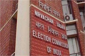 two day meeting of election commission today