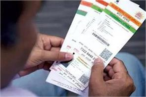offline change in aadhar card is expensive