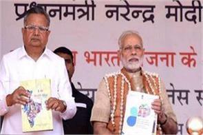 ayushman bharat scheme will be closed in chhattisgarh