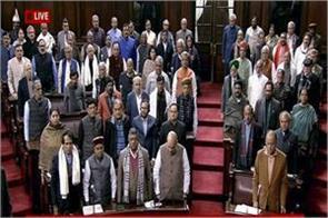 rajya sabha proceedings adjourned indefinitely
