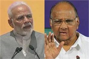 pawar criticizes pm modi