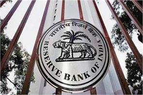 rbi fined rs 5 crores on four public sector banks