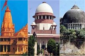 five judges constitution bench to hear ram hearing