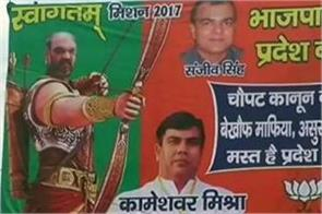 wrong tradition of presenting politicians as various goddesses