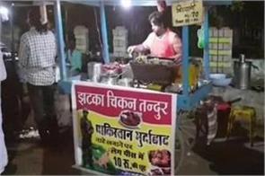 make a slogan  pakistan mudabad   get a discount in food bill