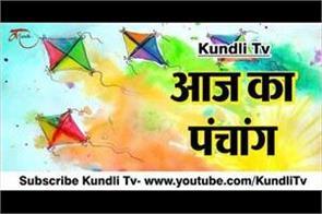 panchang in hindi