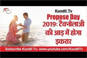 propose day 2019