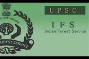upsc ifs final result 2018