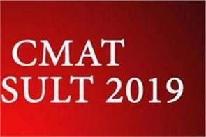 nta cmat result 2019