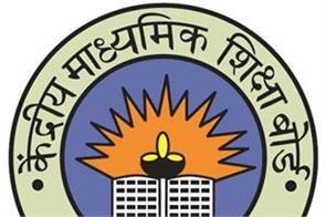 cbse announces relief for children of security personnel
