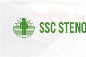 ssc stenographer exam 2019