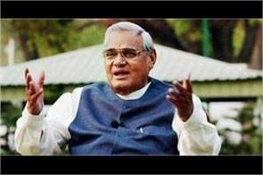 poem of atal bihari vajpayee will be included in ncerts book