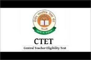 ctet exam 7th july
