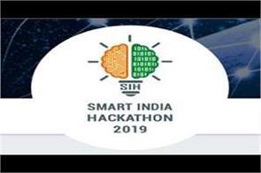third edition of smart india hackathon