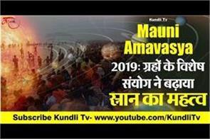 mauni amavasya 2019