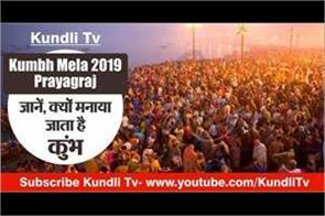 kumbh mela 2019 prayagraj