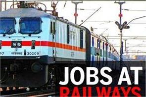 railway recruitment february 2019