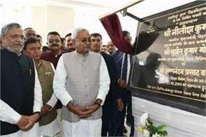 cm nitish kumar inaugurates new building of aryabhatta knowledge