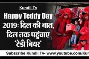happy teddy day 2019