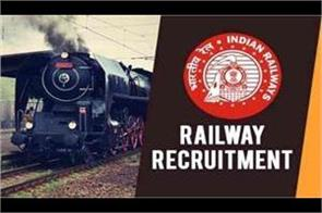 railway alp examination rate will be issued today
