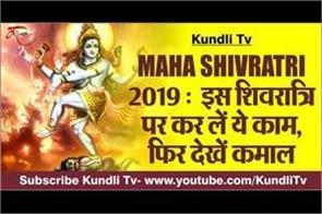 do this work on maha shivratri
