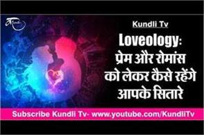 loveology weekly love horoscope