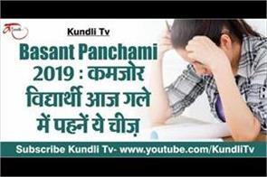 basant panchami 2019