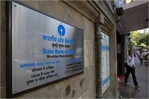 sbi cuts interest rate by 5 bps on home loans up to rs 30 lakh