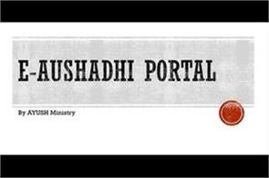 e drug portal launch for online license of ayush drugs