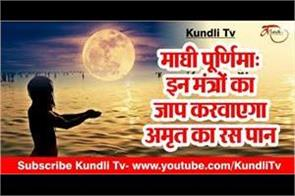 maghi purnima special mantra of chandra dev