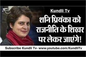 astrological prediction of priyanka gandhi