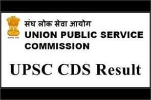 upsc cds result