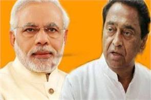 cm kamalnath attacks on pm modi