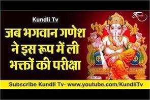 ganesha katha in hindi