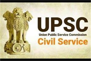 upsc examination notification for civil services issue