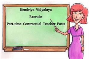 kendriya vidyalaya part time teacher recruits