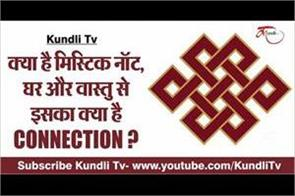 what is the connection of mystic knot with home and vastu