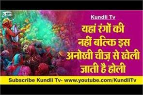 holi is played in these places not by colors but with this unique thing