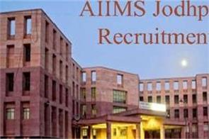 admit card released by aiims jodhpur for recruitment exam